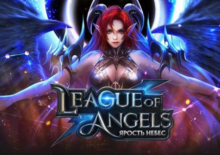 League of Angels. Ярость Небес